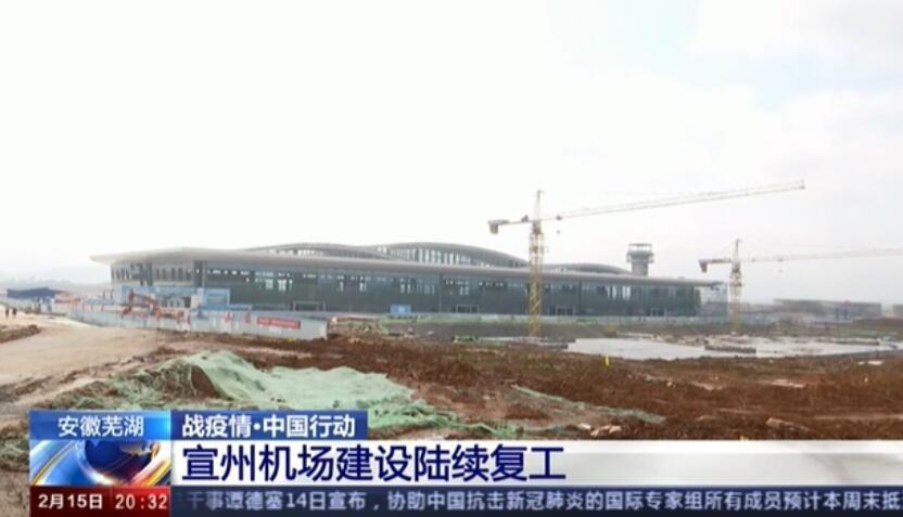 安徽芜湖宣州机场建设陆续复工
