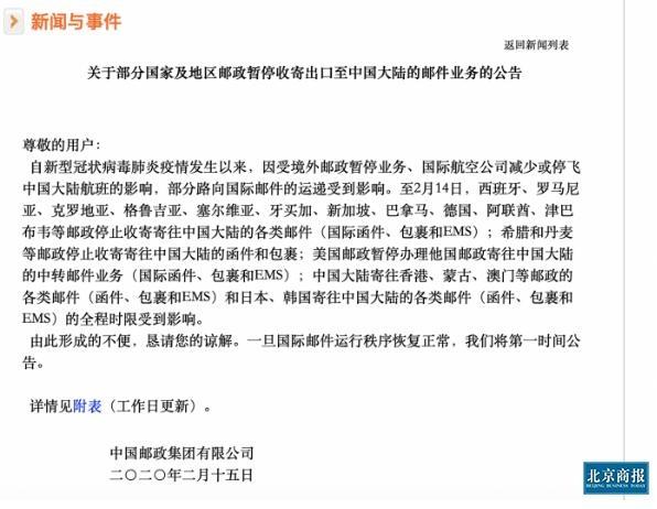 中国邮政暂停13国家和地区寄往内地邮件