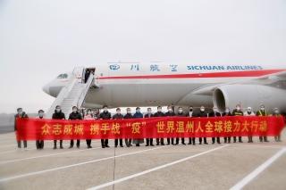溫州空管站圓滿完成洲際抗疫物資包機保障任務