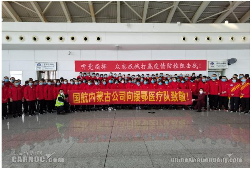 国航内蒙古公司圆满完成第6架援鄂包机保障任务