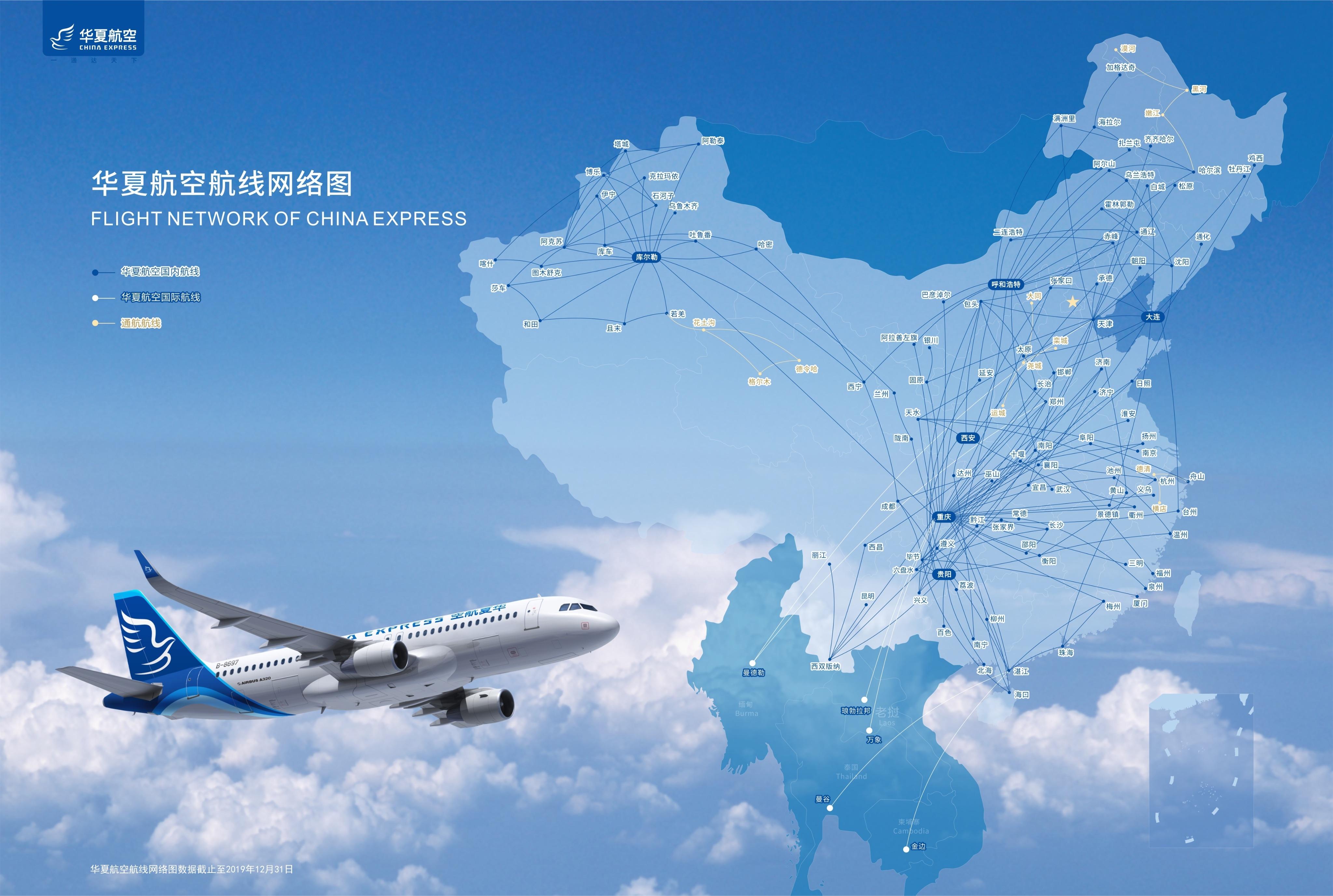 华夏航空航线网络图