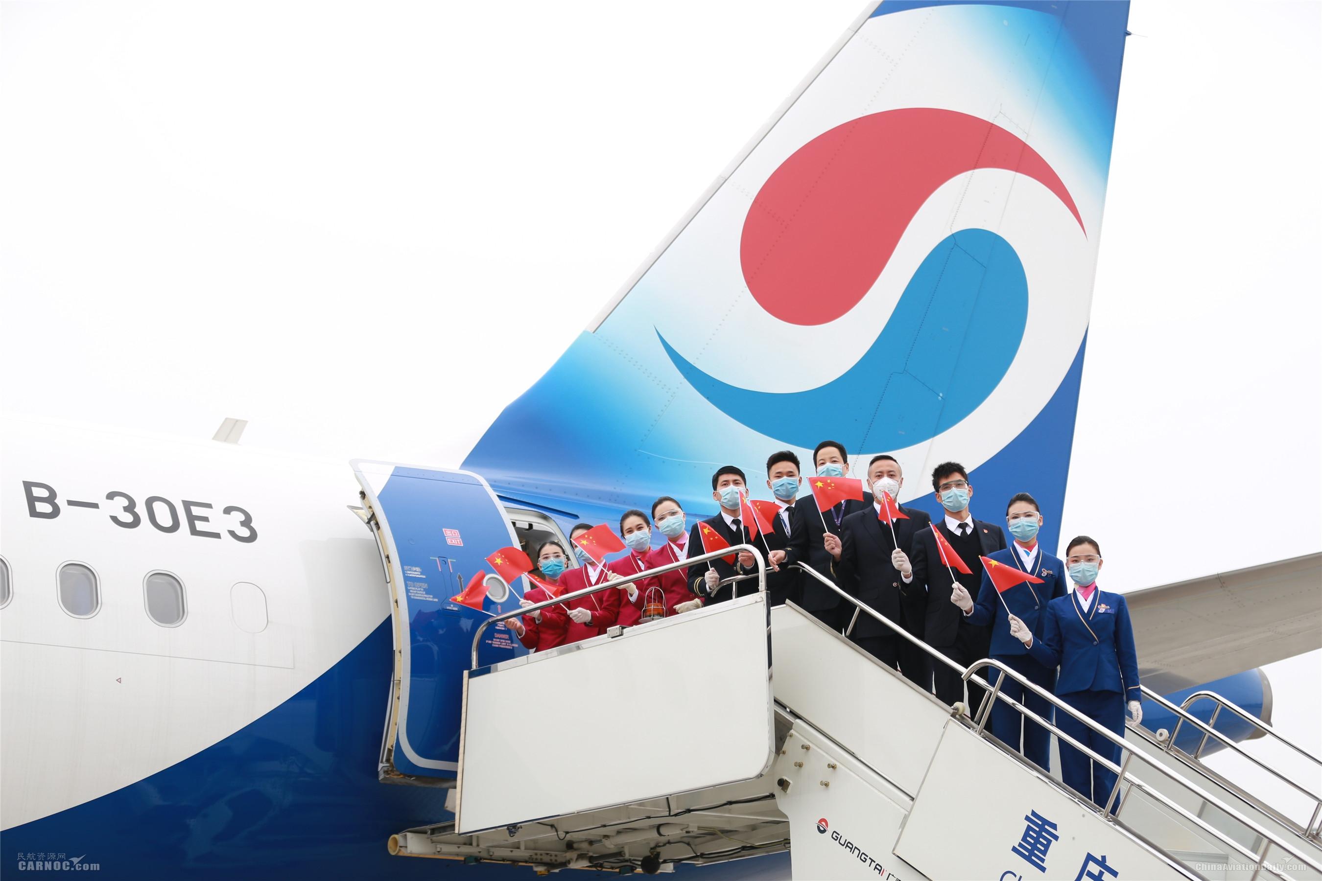 双机护航!重庆航空今日再运送241名医疗人员赴鄂支援
