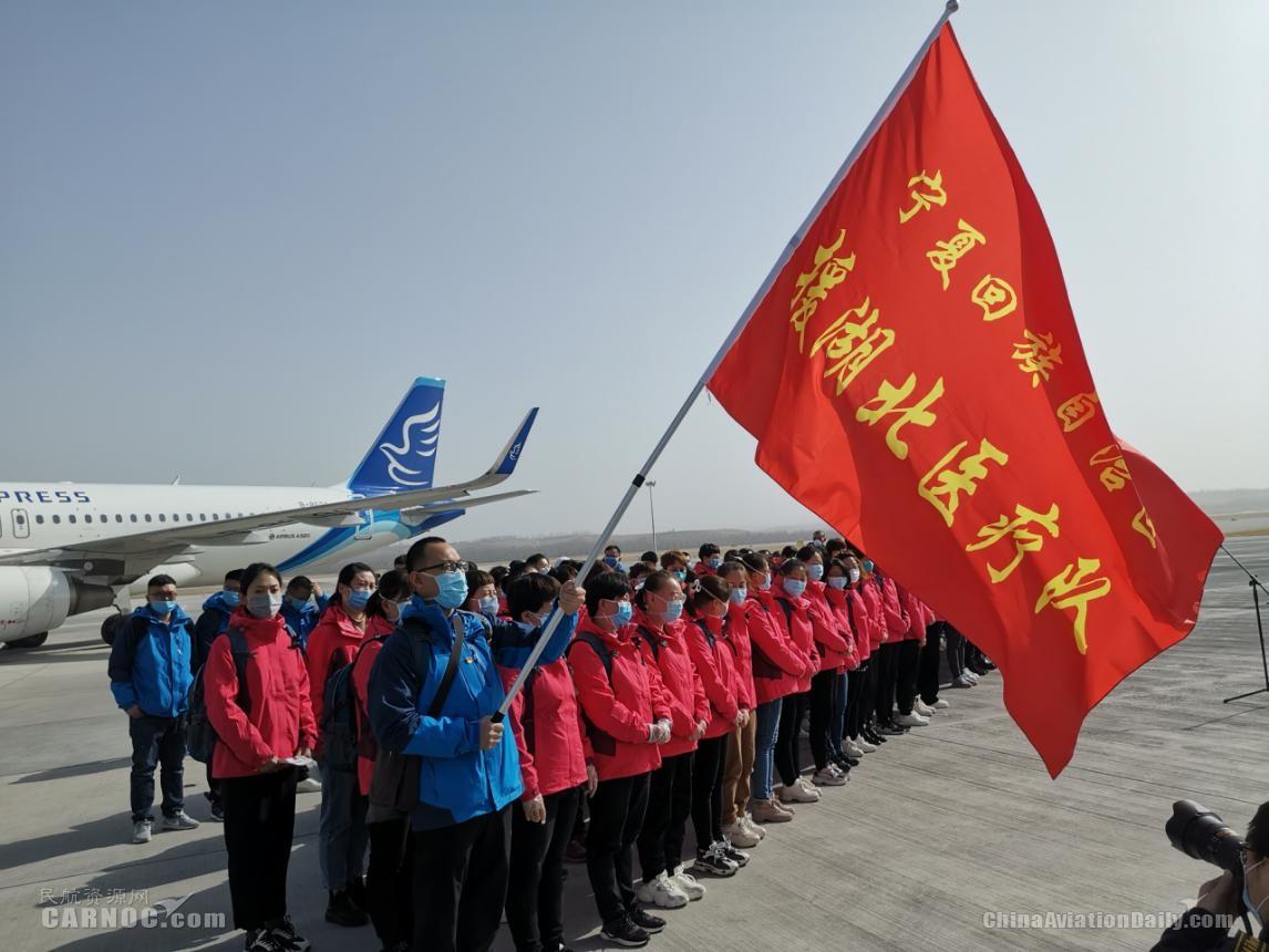华夏航空临时调派2架包机 第9次护送医护人员驰援湖北