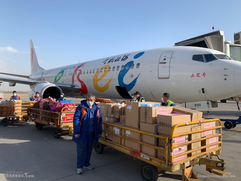 河北航空再次派出两架包机运送175名医疗人员支援湖北