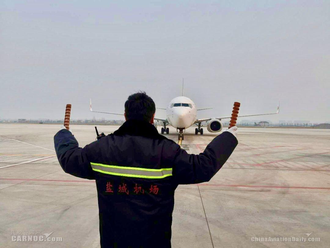 江苏省首架复工包机飞抵盐城南洋国际机场
