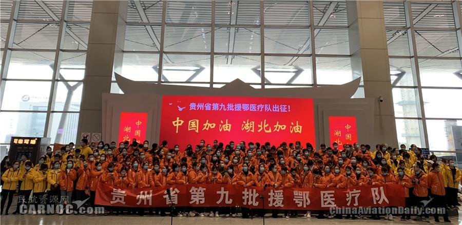 多彩贵州航空护送贵州省第九批援鄂医疗队驰援武汉