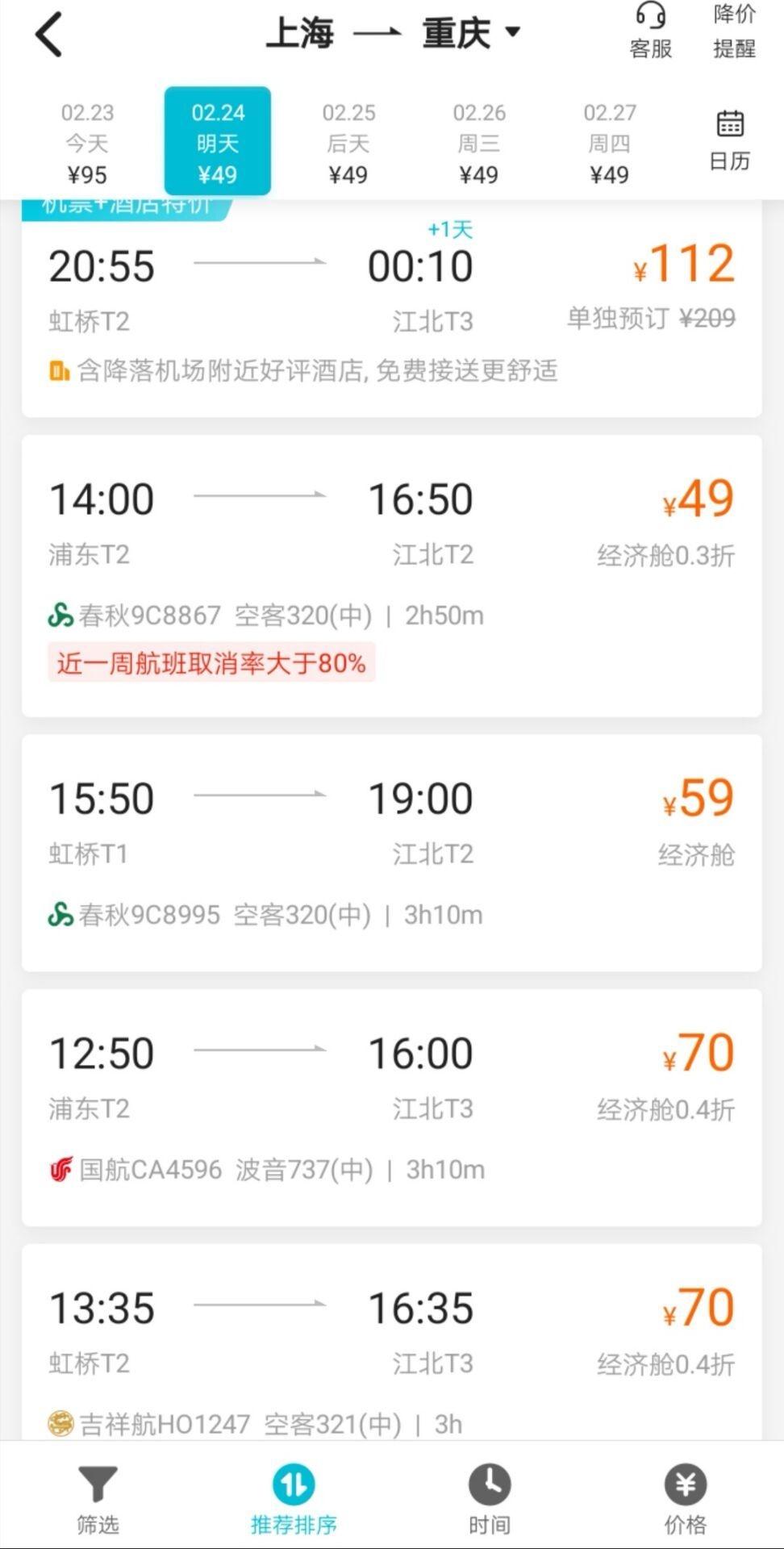 2月24日上海至重庆的特价机票图片来源:去哪儿旅行App截图