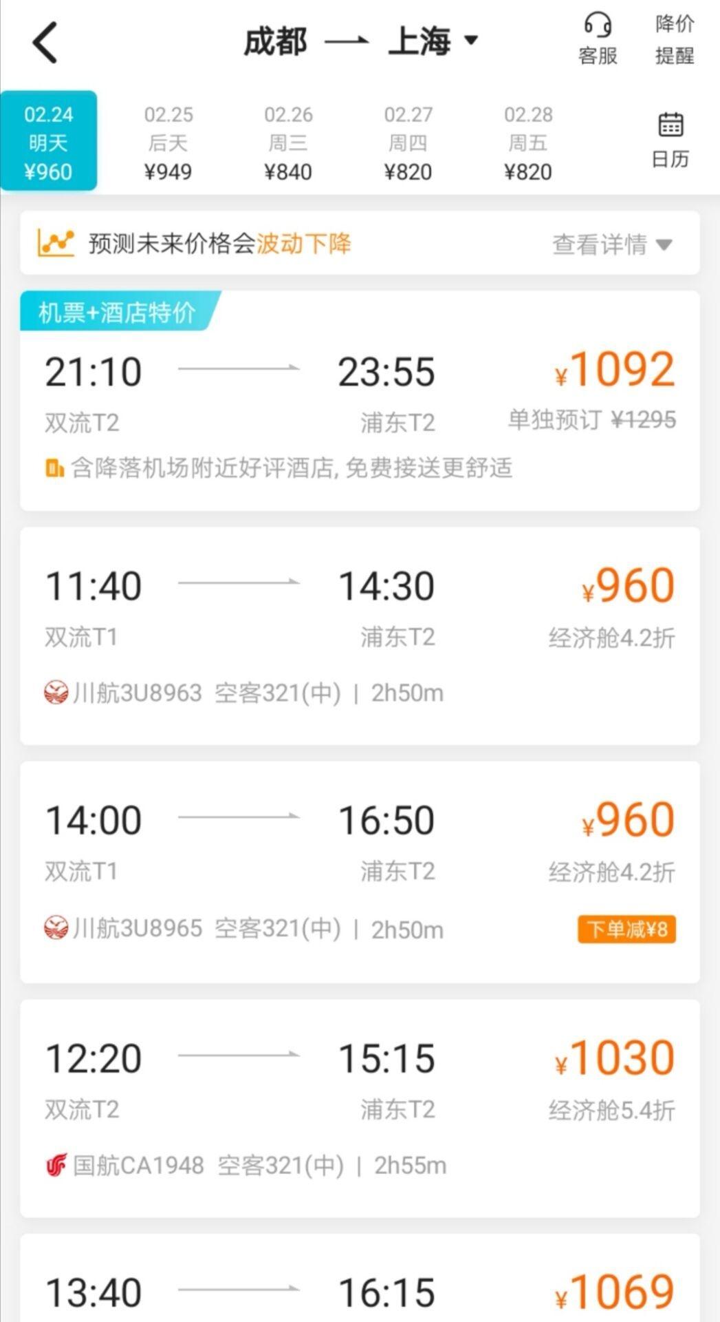 2月24日成都至上海的机票价格在千元左右图片来源:去哪儿旅行App截图