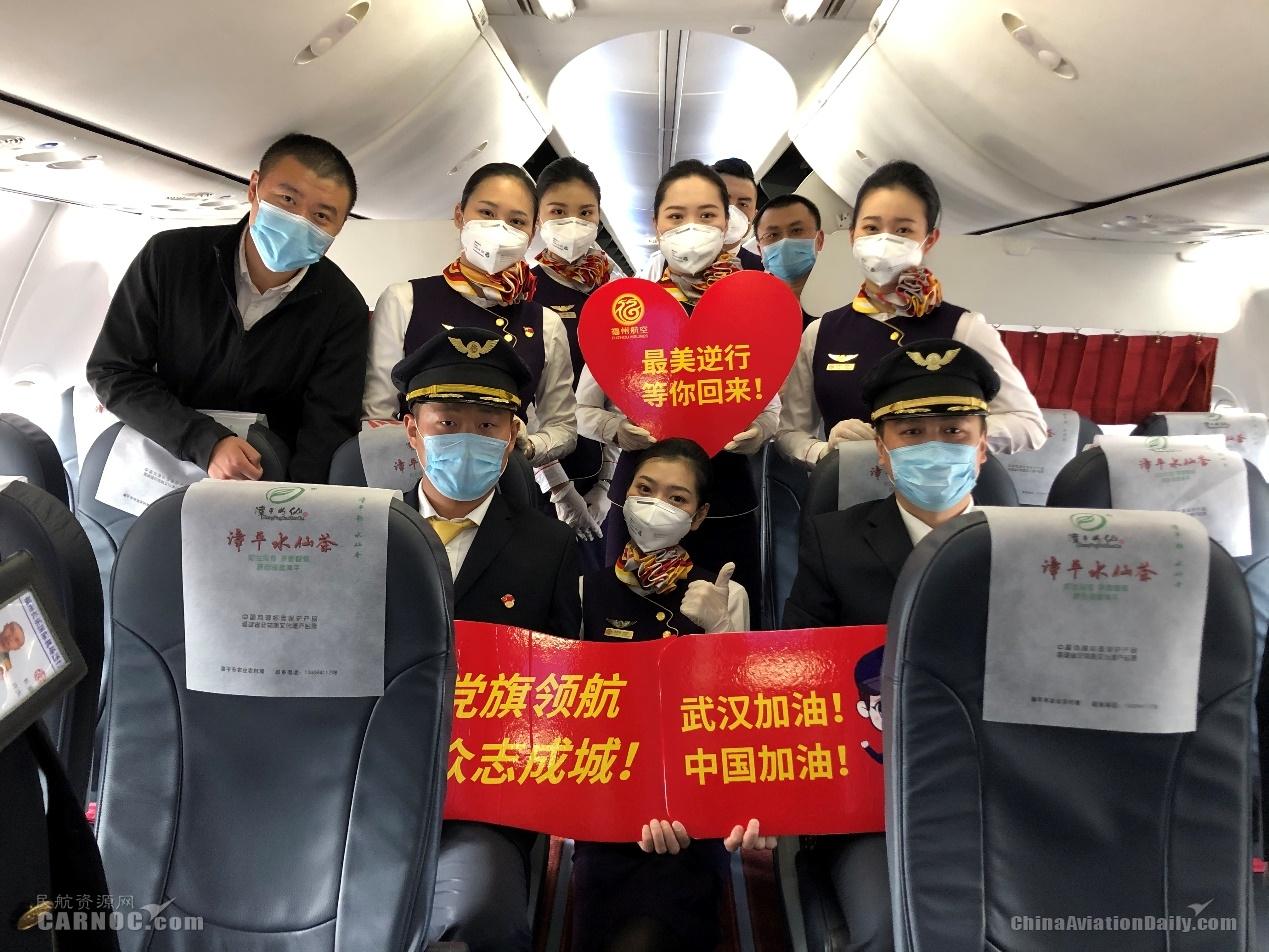 福州航空护送福建省第11批援鄂医疗队飞驰武汉