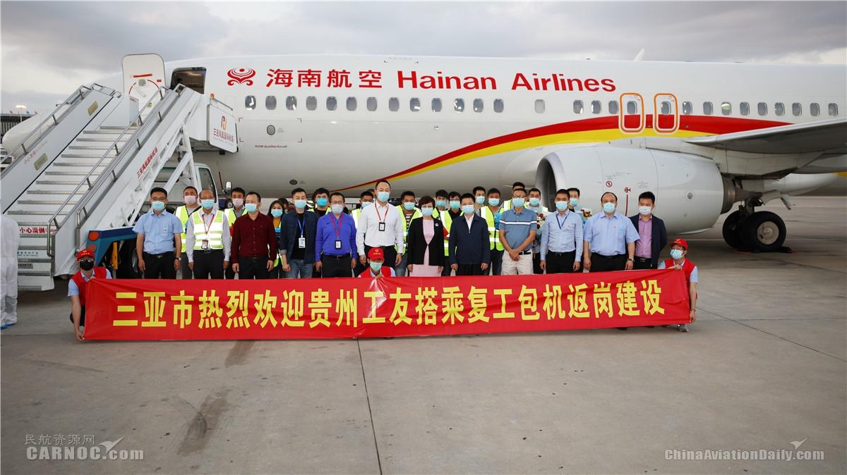 海航首架返琼复工包机载119人从贵阳飞抵三亚
