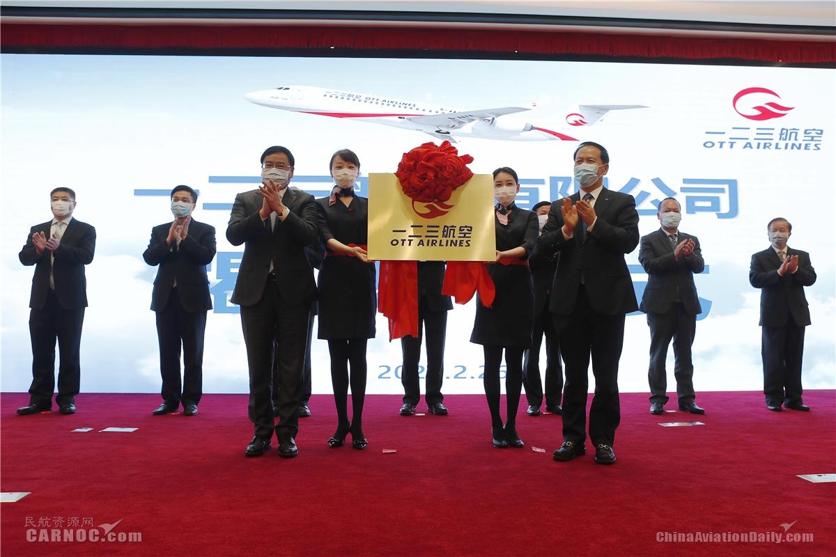 疫情防控与经济发展两手抓 东航一二三航空揭牌启航