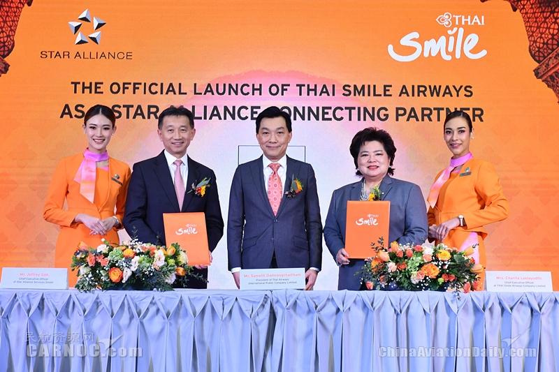 星空聯盟歡迎泰國微笑航空成為優連伙伴