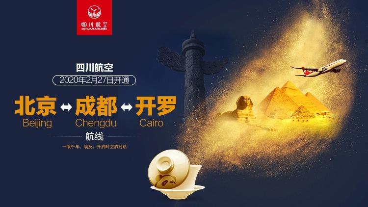 川航开通北京—成都—开罗航线