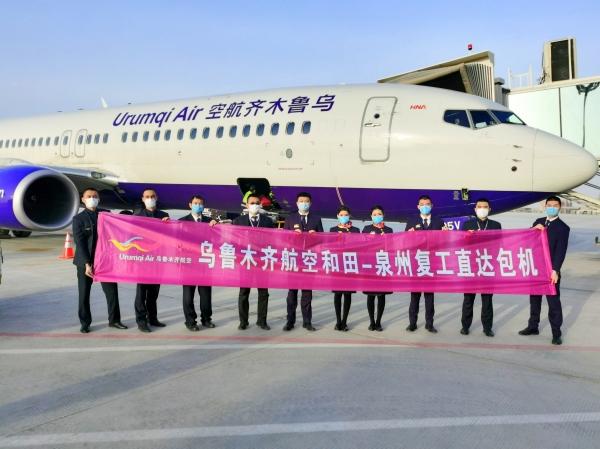 助力復工,烏魯木齊航空定制包機由和田飛往泉州