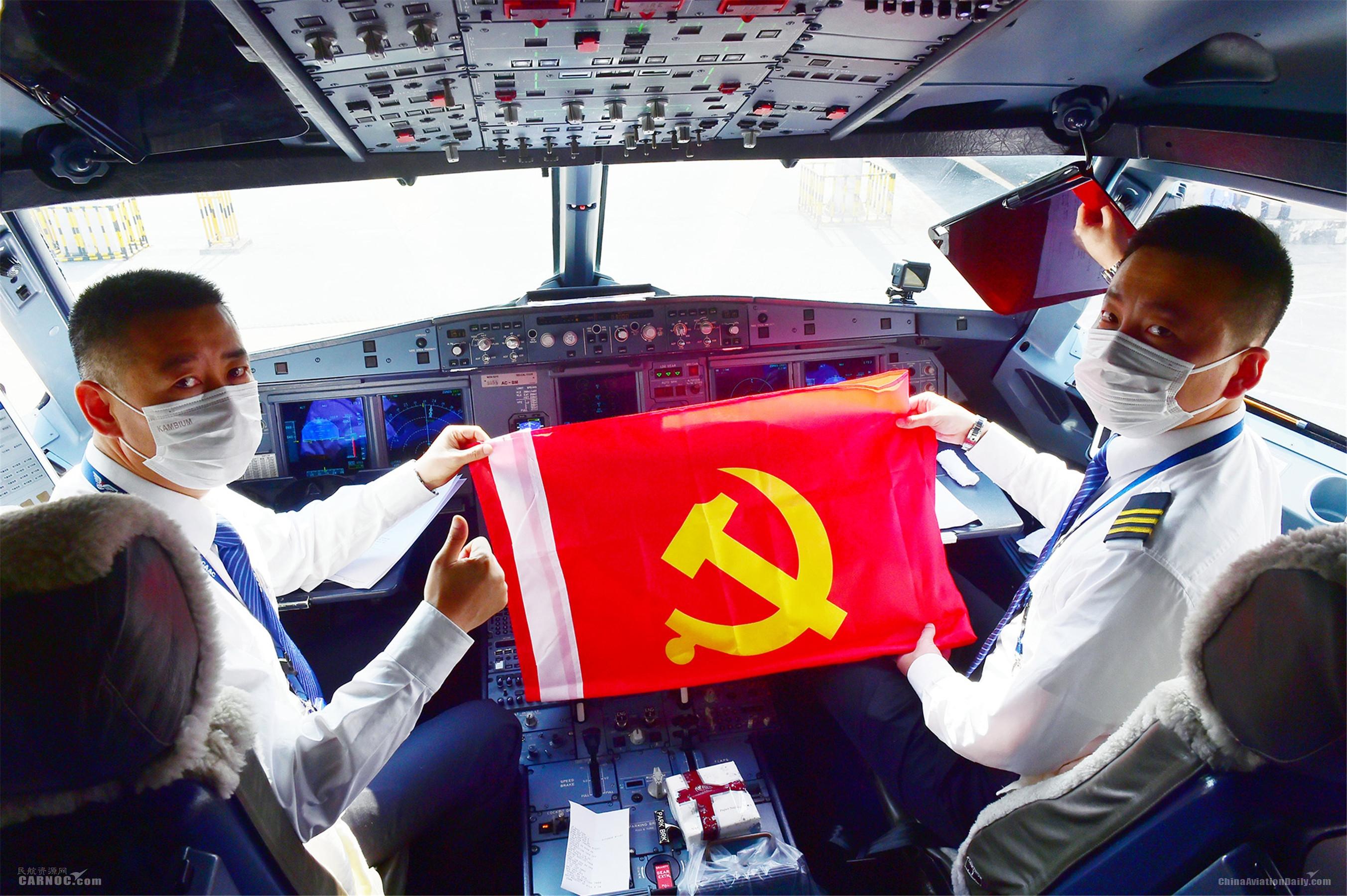 """北部湾航空飞行员""""党员突击队""""主动承担援鄂包机任务"""