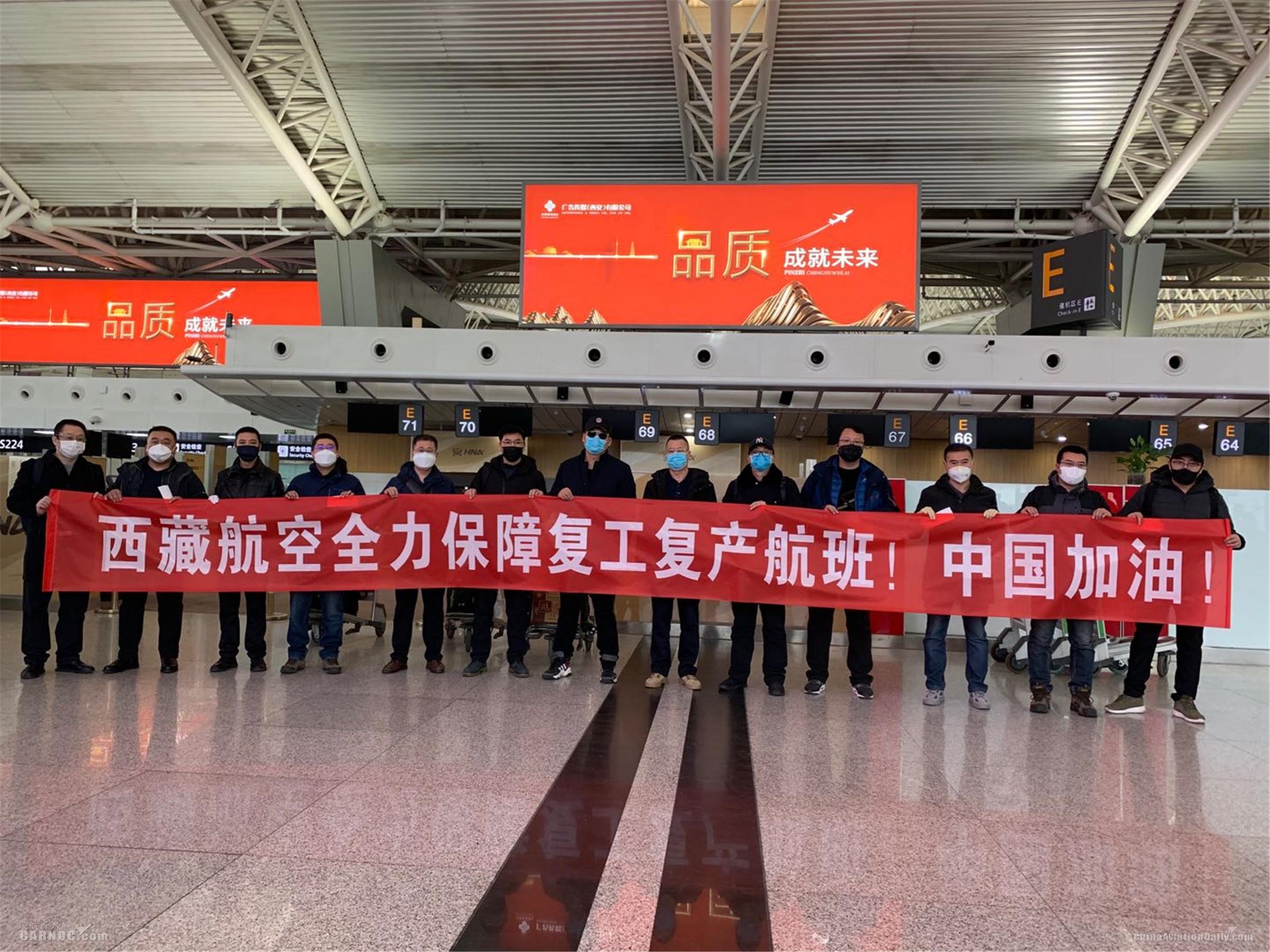 """持续助力复工复产,西藏航空复工包机航班飞向""""世界屋脊"""""""