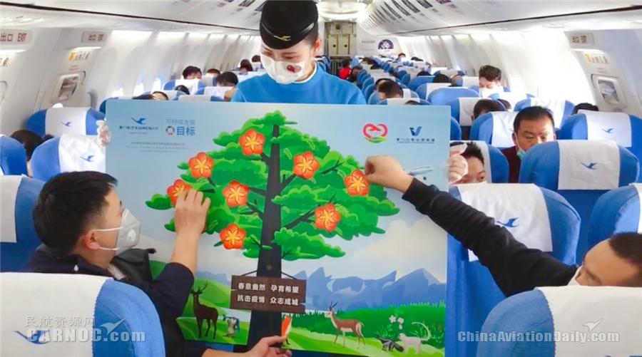 """厦航开展""""世界野生动植物日""""联合梦想主题航班"""