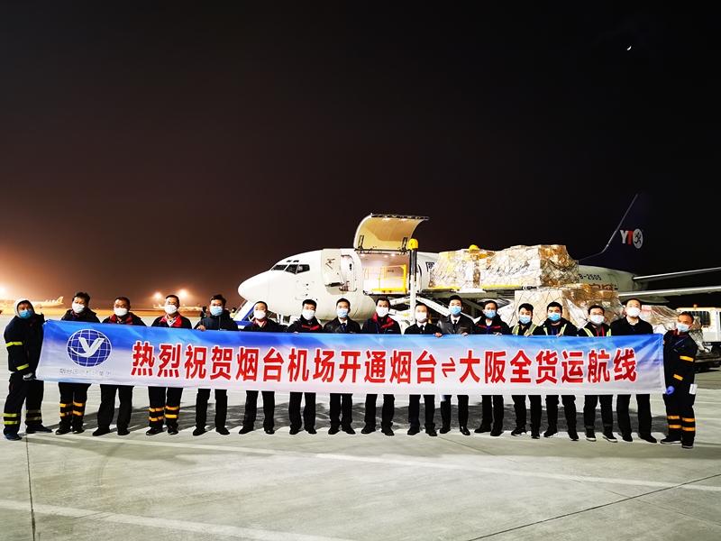 煙臺直飛大阪 圓通航空開通第20條國際航線