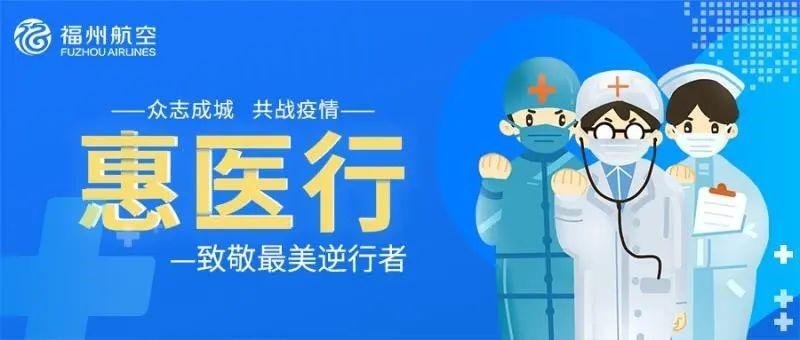 致敬最美逆行者!福州航空推出医务人员专享优惠