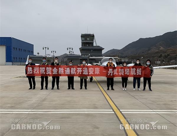 丹凤机场顺利保障金胜通航安康—丹凤转场飞行活动