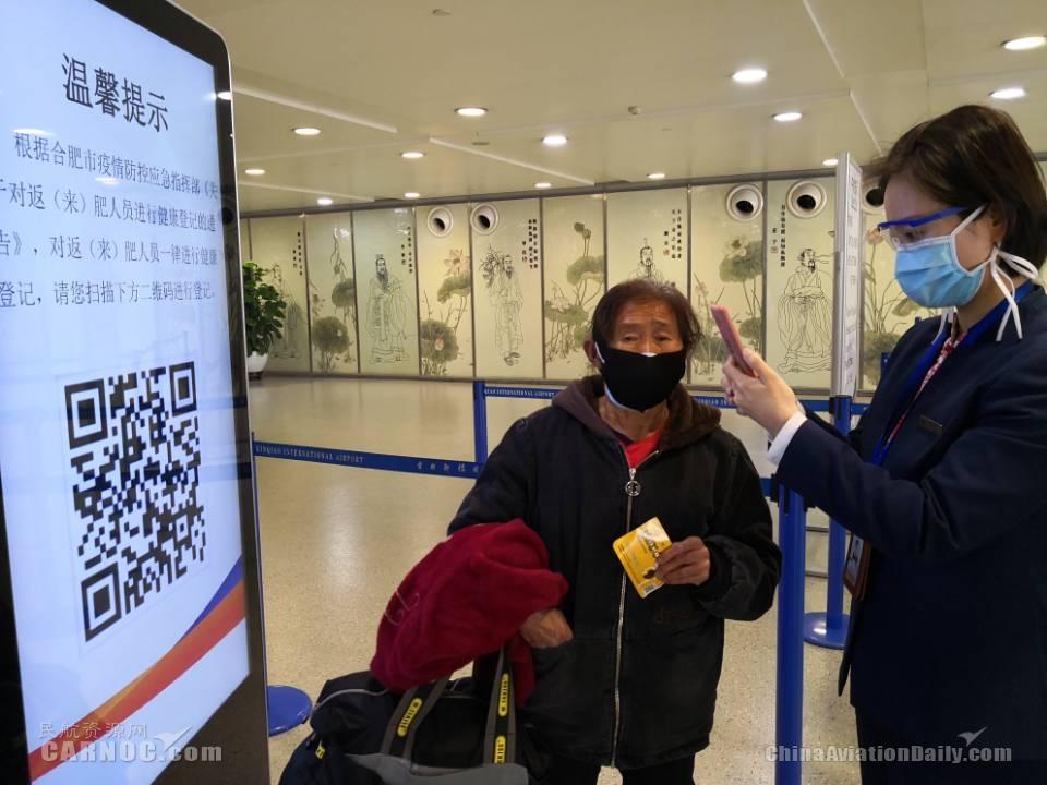 合肥机场为6.6万名入港旅客完成健康信息登记
