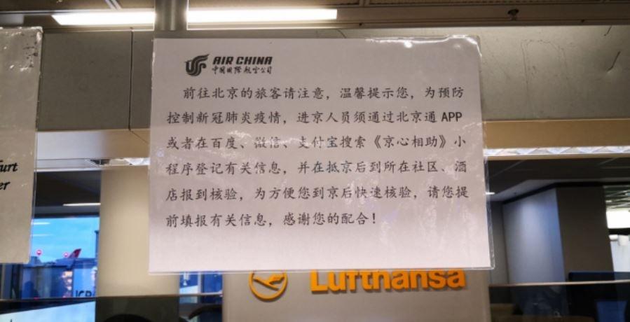 中国国际航空CA932航班的提示信息