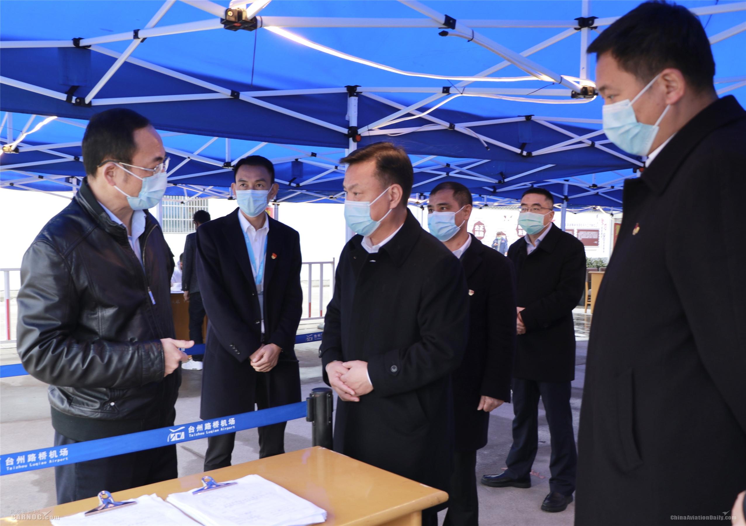 浙江省機場集團王敏董事長赴臺州機場檢查指導疫情防控和復工復產工作