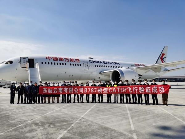 东航云南圆满完成大兴机场CATIII类运行实机试飞