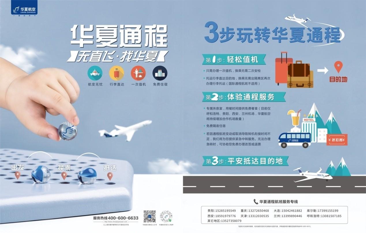 华夏通程航班连接干支通机场 助力内蒙地区旅客复工出行