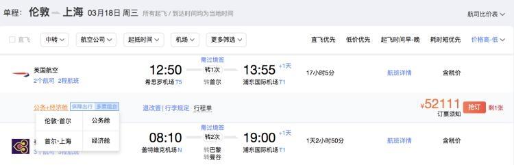 """欧洲回国机票价格差异大,多为中转航班,""""一票难求""""局面短时间难改变"""