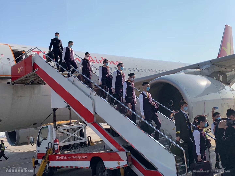 天津航空承运首批驰援武汉英雄医疗团队返津