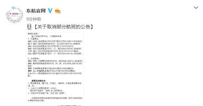 因疫情防控原因 东航取消部分欧美国际航班