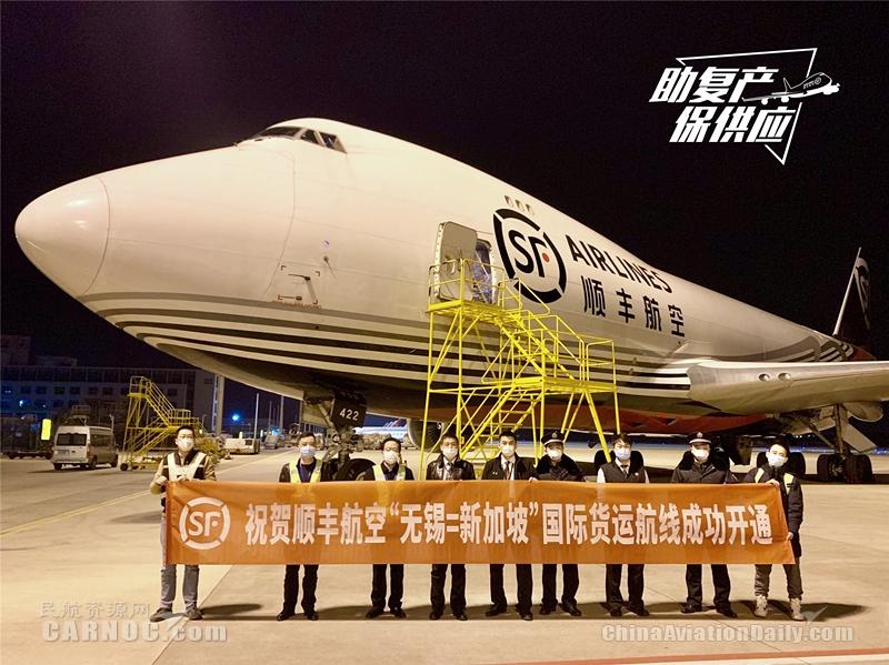 """顺丰航空B747全货机启航""""无锡=新加坡""""国际航线"""