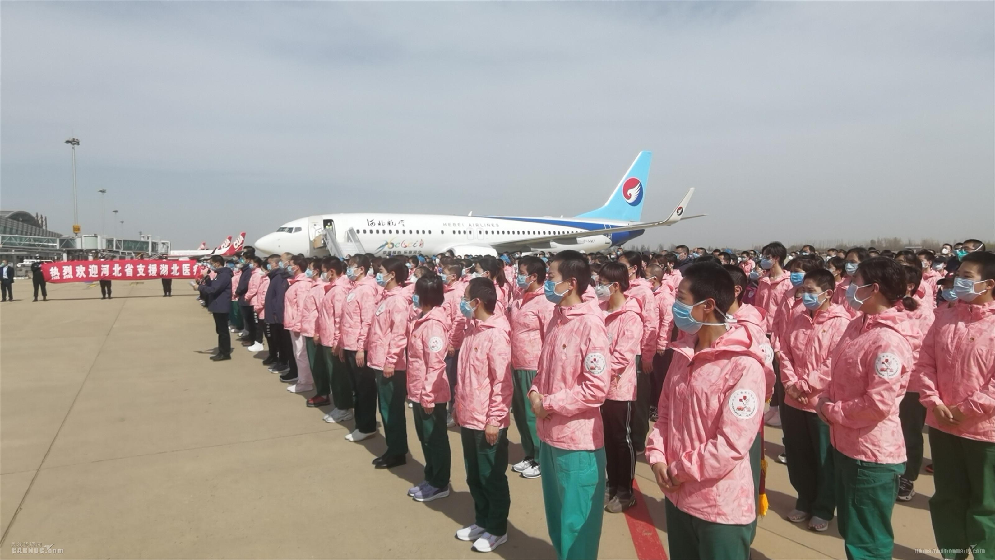 河北航空同时派出四架包机接河北援鄂医疗队员回家
