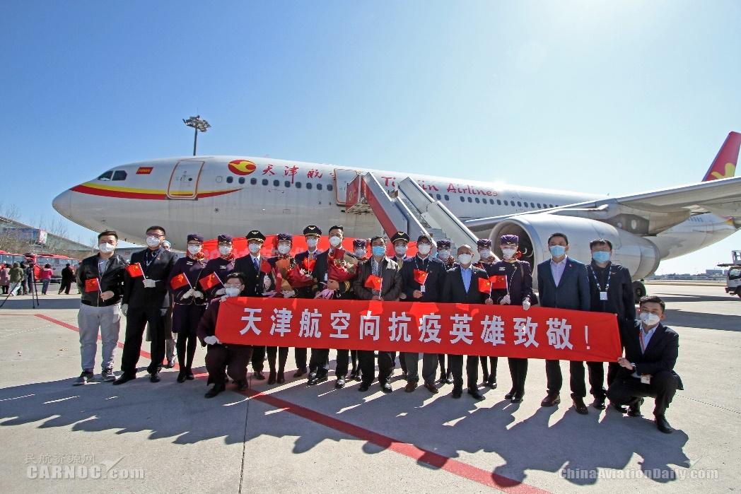 天津航空再次执行驰援武汉医护人员返程包机任务