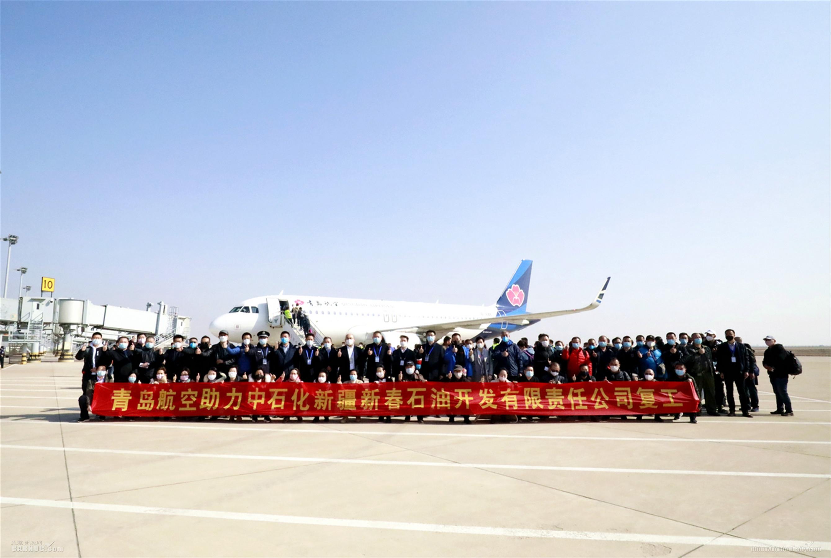 青岛航空复工包机 助力克拉玛依胜利油田