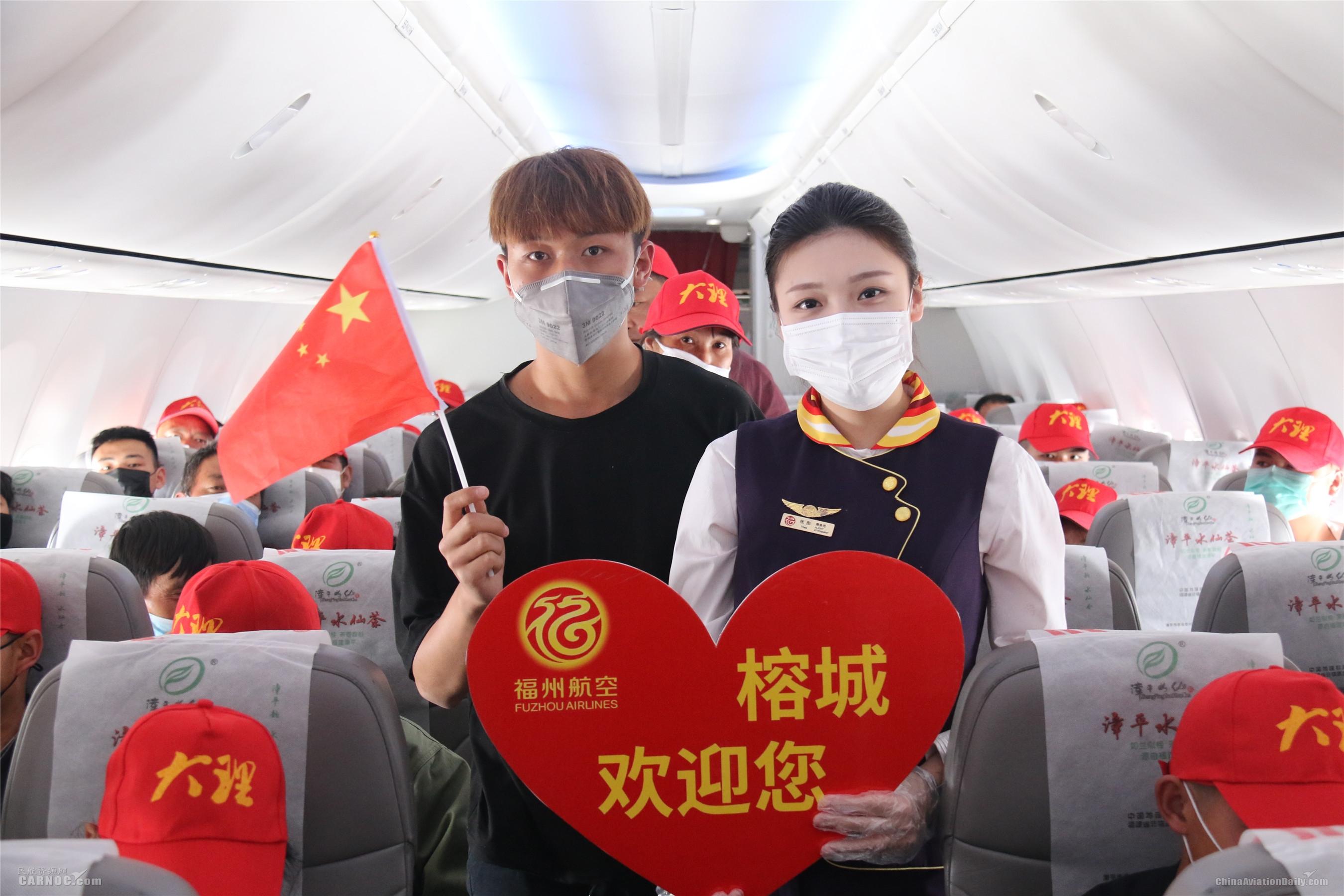 福州航空再派机运送183名  云南省务工人员赴榕开工