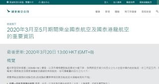 國泰削減96%客運運力 香港快運停飛所有航班