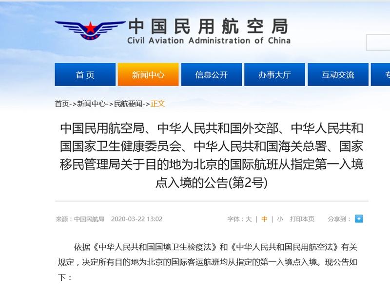 所有目的地为北京的国际航班须从上海等12个指定点入境