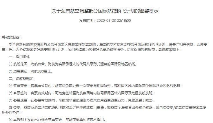 海航:已购国际和地区机票可免费退改签