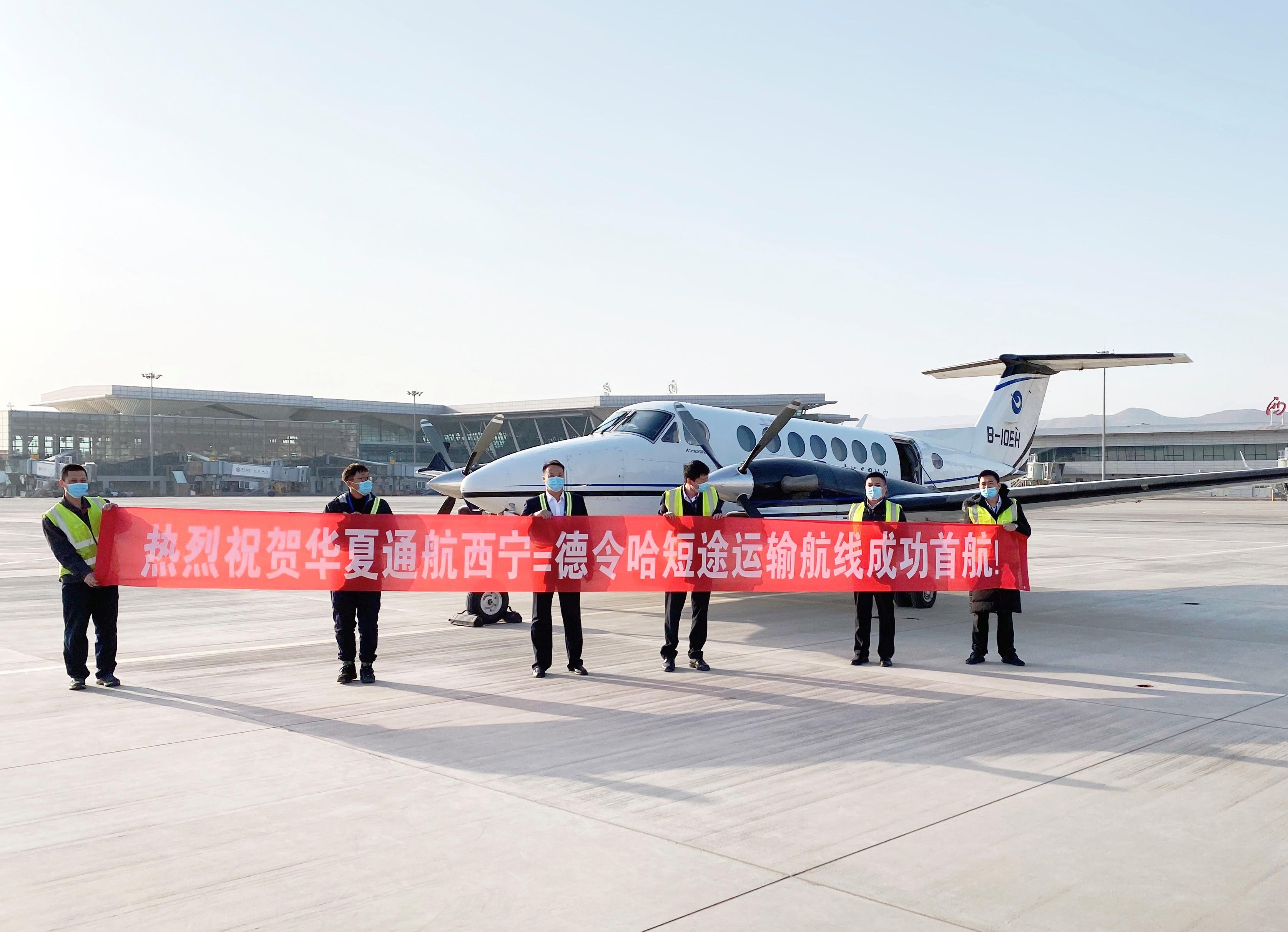 德令哈=西宁短途运输航线24日首航,客座率100%