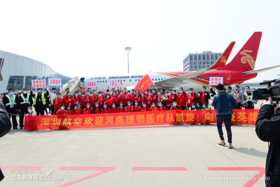 向抗疫英雄致敬,深圳航空欢迎河南援鄂医疗队凯旋