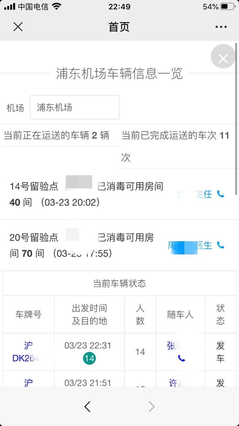 """机场防疫最吃紧的时候,上海浦东使出了这个大招,防控闭环变得更""""聪明""""了"""