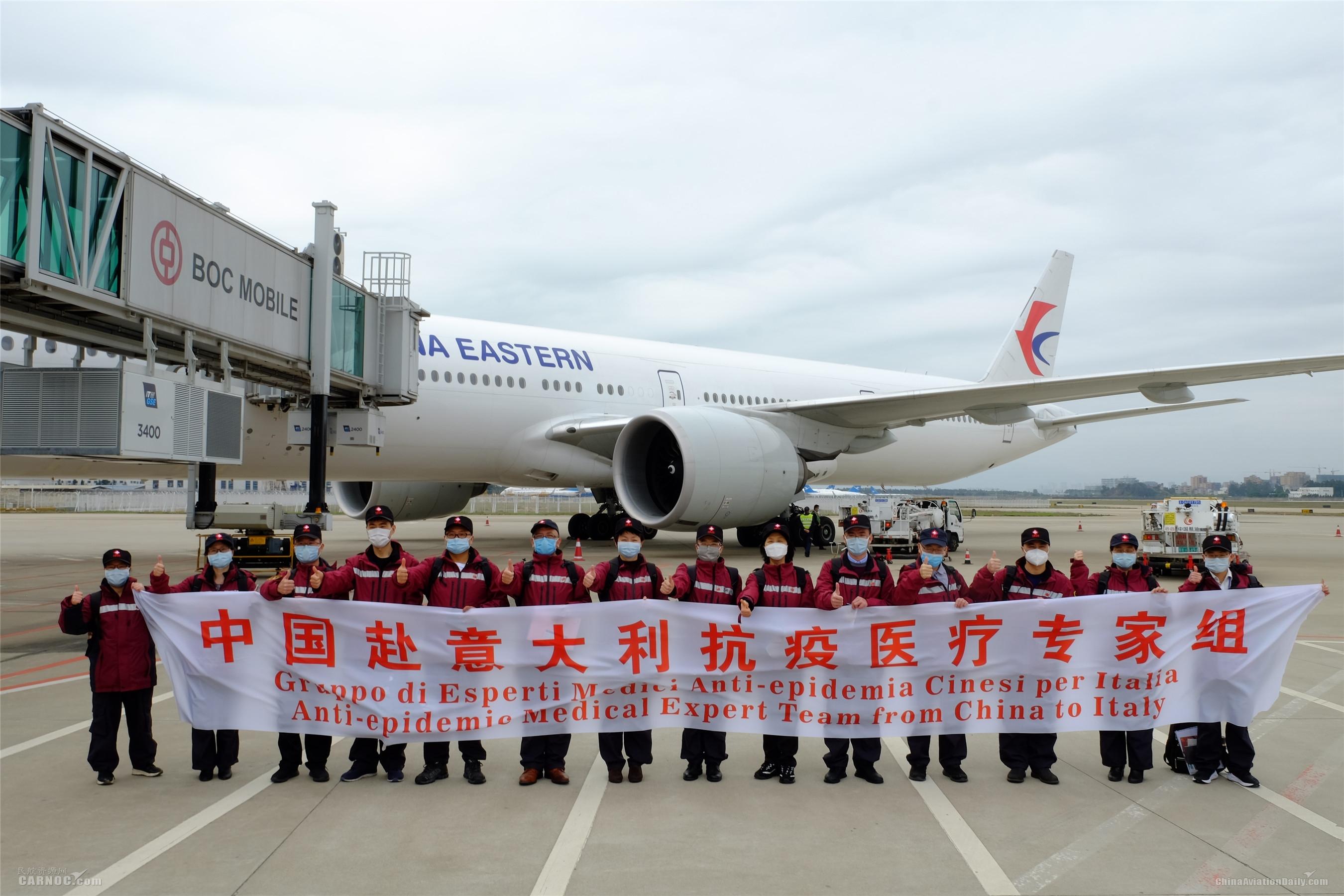 福州直飞米兰 东航包机运送第三批援意医疗专家组和物资