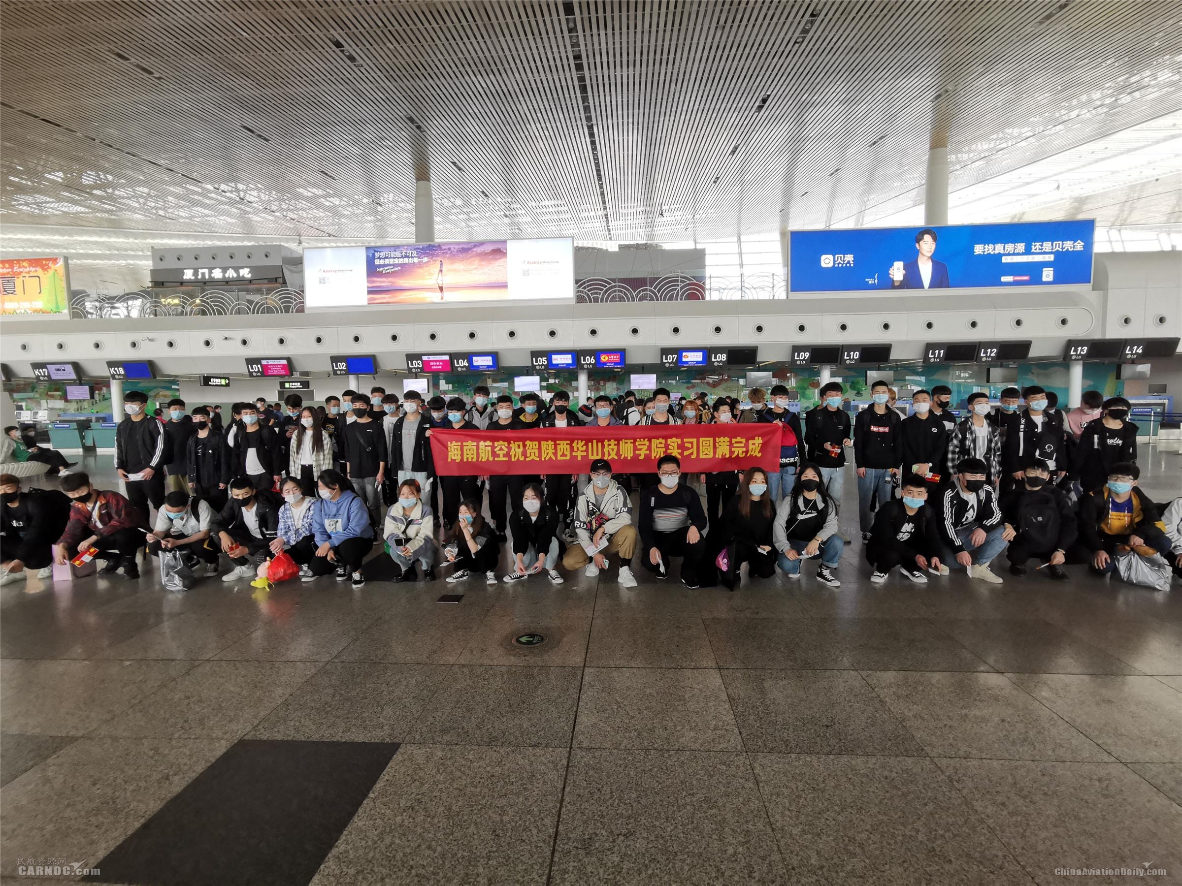 海南航空等三家航司助力343名陕西师生返程回家