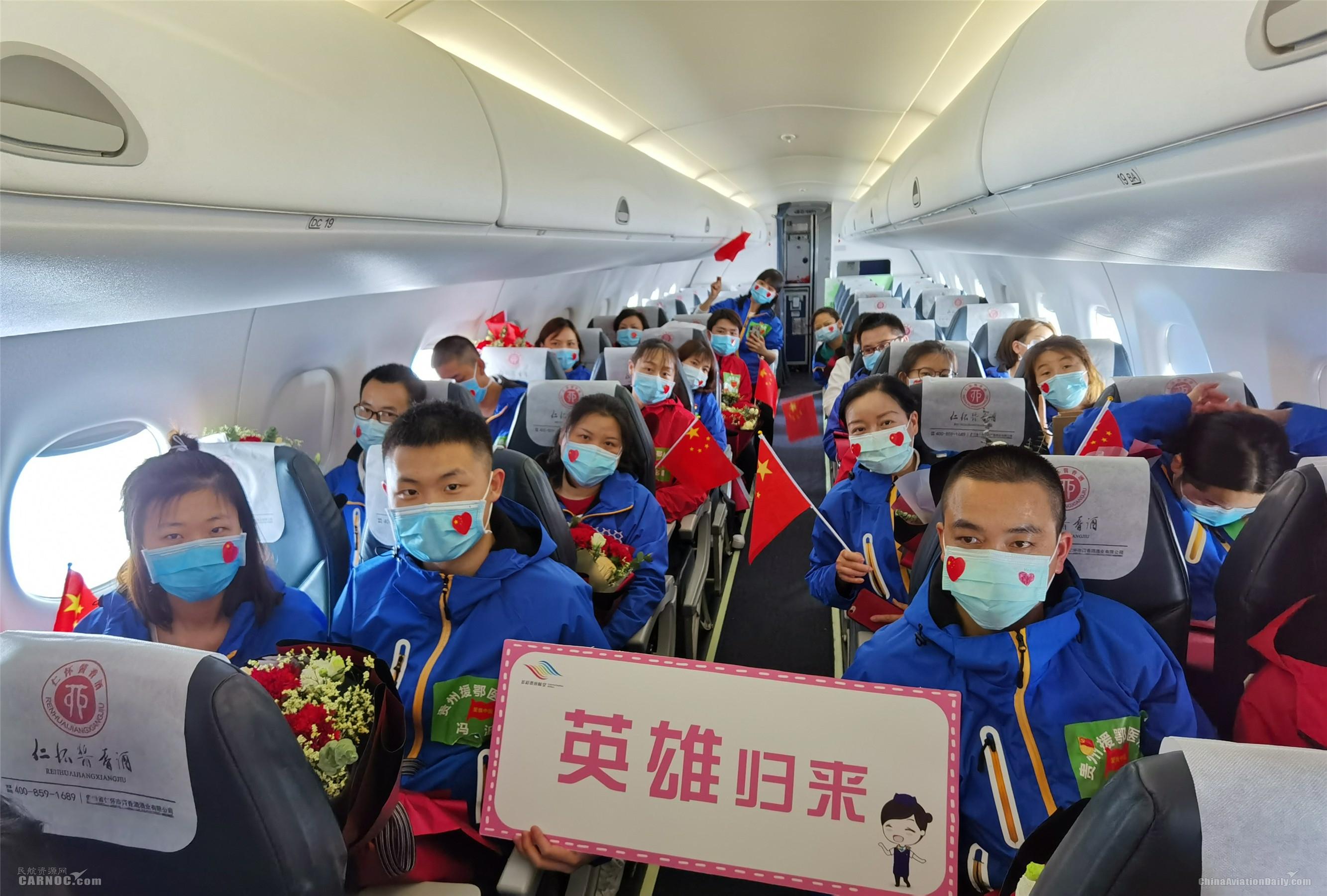 多彩贵州航空供图