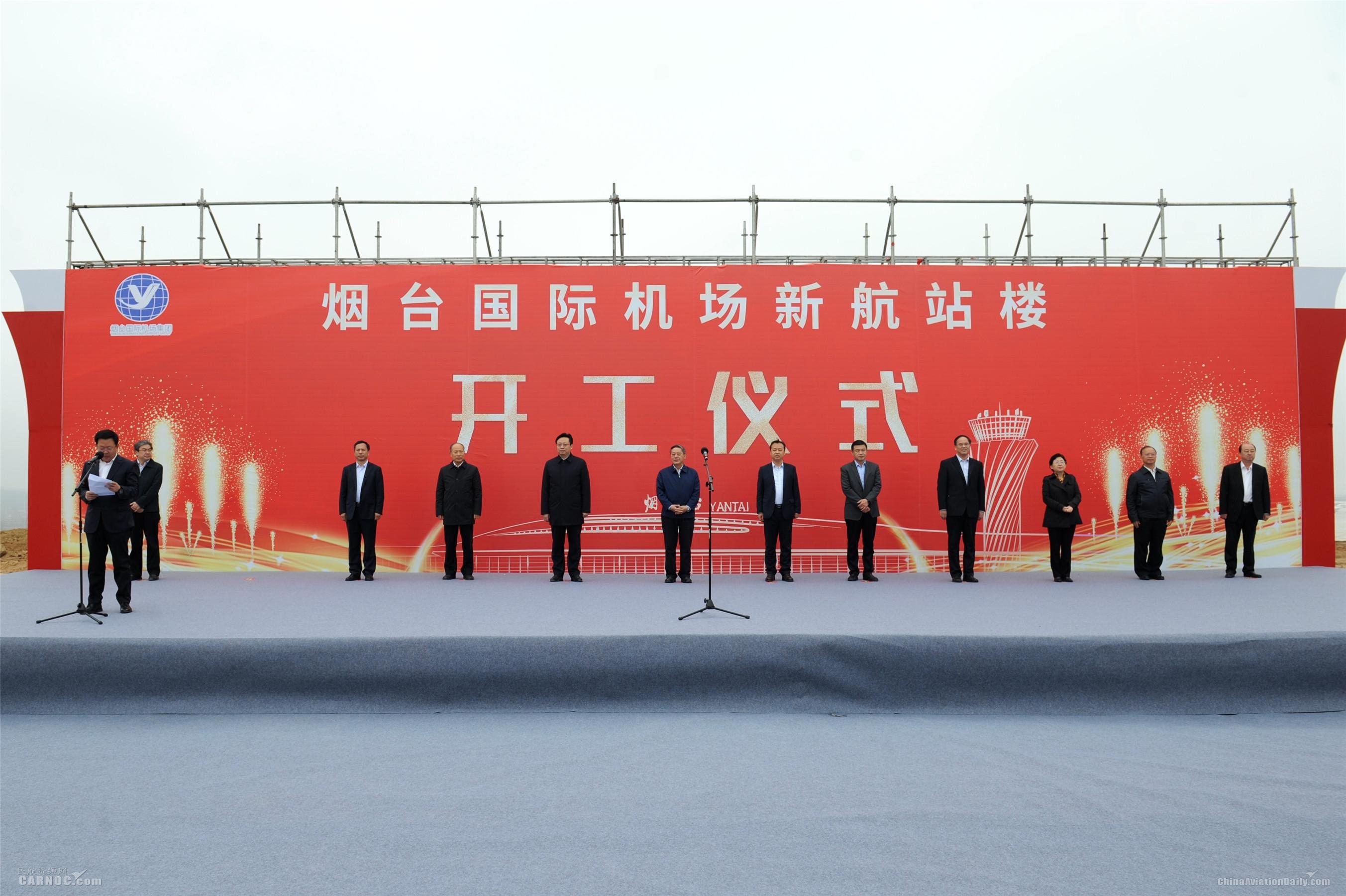 烟台机场举行新航站楼开工仪式