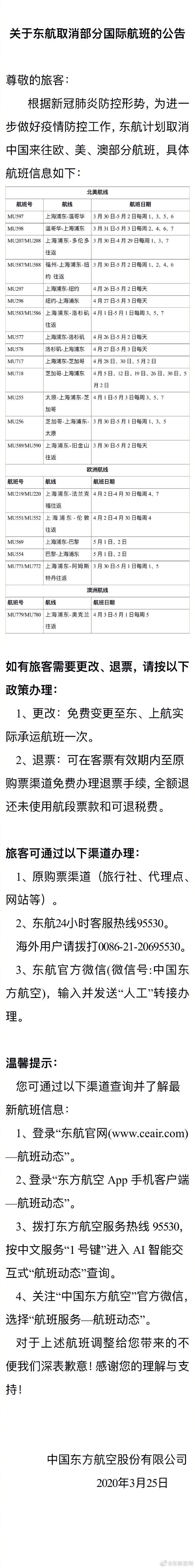 来源:东航官网