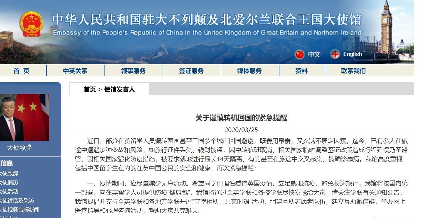 """中国驻英使馆紧急提醒:谨慎转机回国,将提供防疫""""健康包"""""""