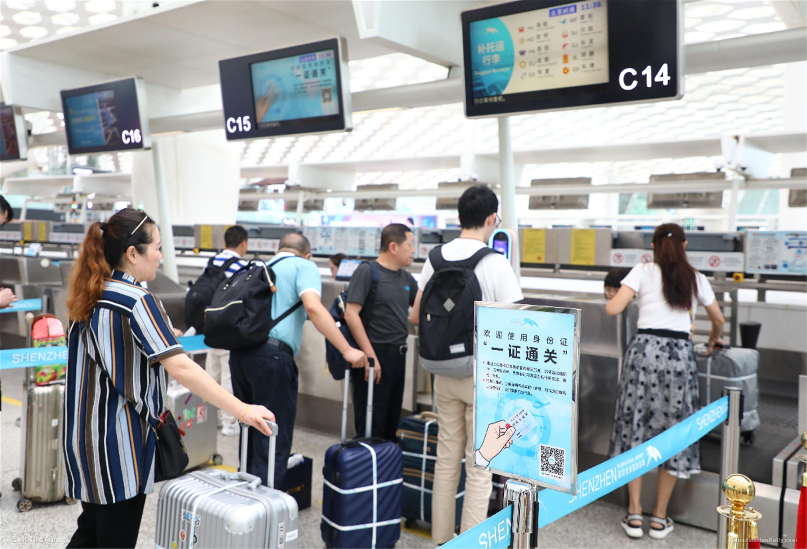 """深圳机场连续两年获IATA""""场外值机最佳支持机场"""""""